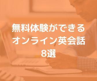 英会話を始めたい方向け!無料体験ができるオンライン英会話8選!