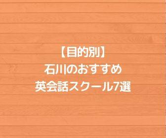 【目的別】石川のおすすめ英会話スクール7選