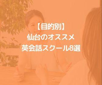 【目的別】仙台のおすすめ英会話スクール8選