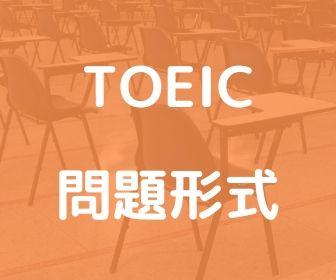 【徹底解説】TOEICの問題形式|制限時間・問題数・例題など