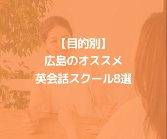 【目的別】広島のおすすめ英会話スクール8選