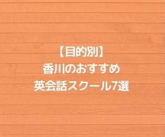 【目的別】香川のおすすめ英会話スクール7選