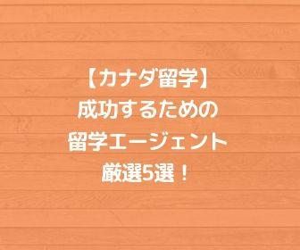 【カナダ留学】成功するための留学エージェント厳選5選!