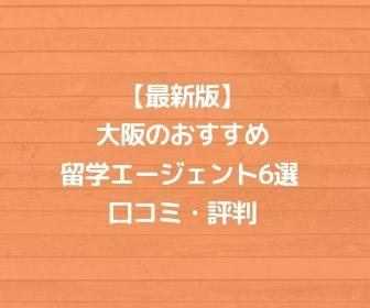 【最新版】大阪のおすすめ留学エージェント6選 口コミ・評判