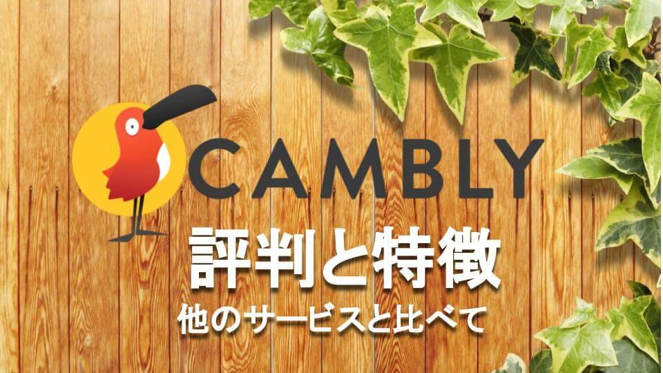 オンライン英会話Cambly(キャンブリー)初心者におすすめの機能 効果的な使い方と体験談