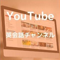 【バイリンガル厳選】YouTubeのおすすめ英会話チャンネル・番組15選