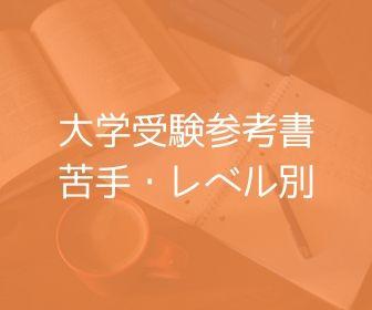 【英語】大学受験におすすめの英語参考書|苦手・レベル別