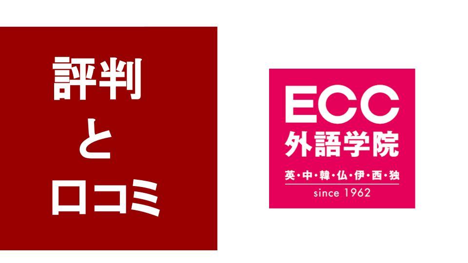 ECC外語学院の口コミと評判は? 特徴や効果をサクッと解説!