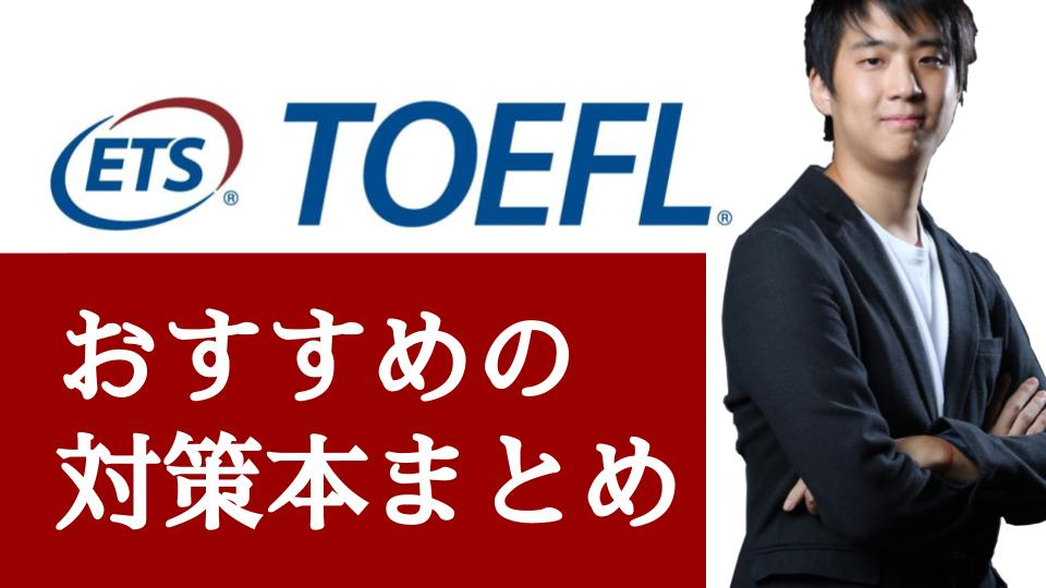TOEFLの対策方法を解説!TOEFLの勉強におすすめの本を紹介!