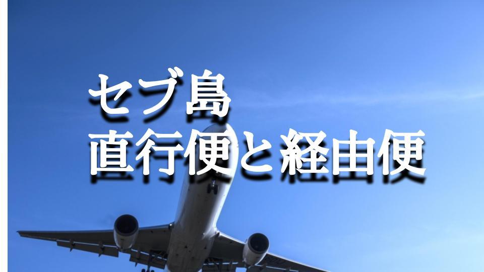 【空港別】セブ島への直行便の有無・経由便との料金や飛行時間を徹底比較!