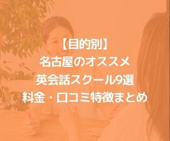 【目的別】名古屋のおすすめ英会話スクール9選 料金・口コミ・特徴まとめ