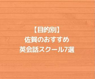 【目的別】佐賀のおすすめ英会話スクール7選