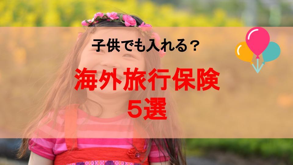 【厳選】子供のみでも入れる!?おすすめの海外旅行保険5選を紹介!