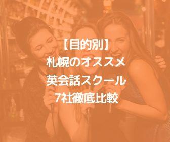 【目的別】札幌のおすすめ英会話スクール7社徹底比較