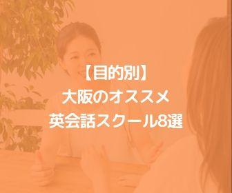 【目的別】大阪のおすすめ英会話スクール8選