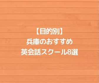【目的別】兵庫のおすすめ英会話スクール8選
