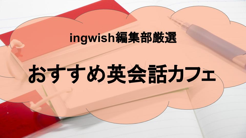 【英会話カフェ】マンツーマンレッスンも!「東京・渋谷・横浜」おすすめ英会話カフェ8選