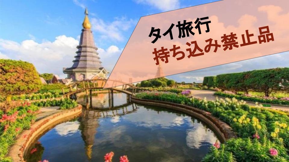 【タイ旅行】持ち込み禁止品と持ち出し禁止品まとめ!税関で止められないために