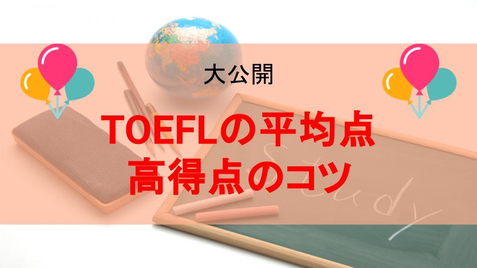 TOEFLの平均点はどれくらい?得点アップするTOEFLの勉強方法