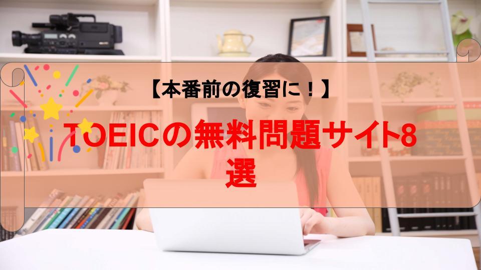【本番前の復習に!】TOEICの問題が無料で解ける学習サイト8選