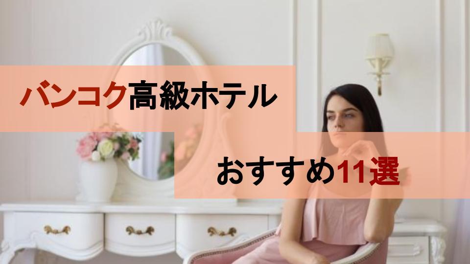 【タイ旅行】インスタ映え間違いなし!バンコクの人気高級ホテル11選