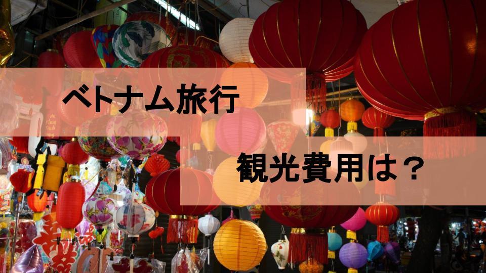 【ベトナム 旅行】お金はいくら必要!?ベトナム旅行のお金事情について徹底解説!!