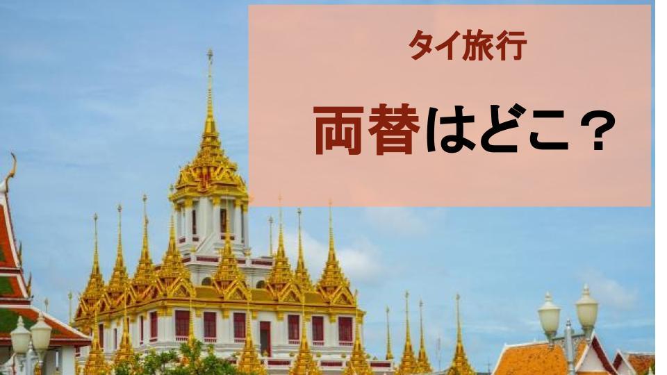 【タイ旅行】両替はどこで行う?お金の準備とおすすめの両替テクニック