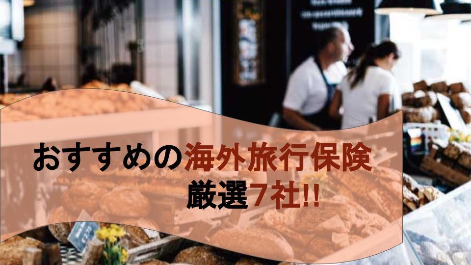 【人気】海外旅行保険おすすめ7社を紹介!