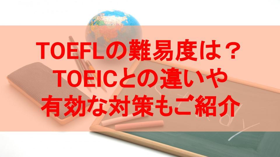 TOEFLの難易度は?TOEICとの違いや有効な対策もご紹介