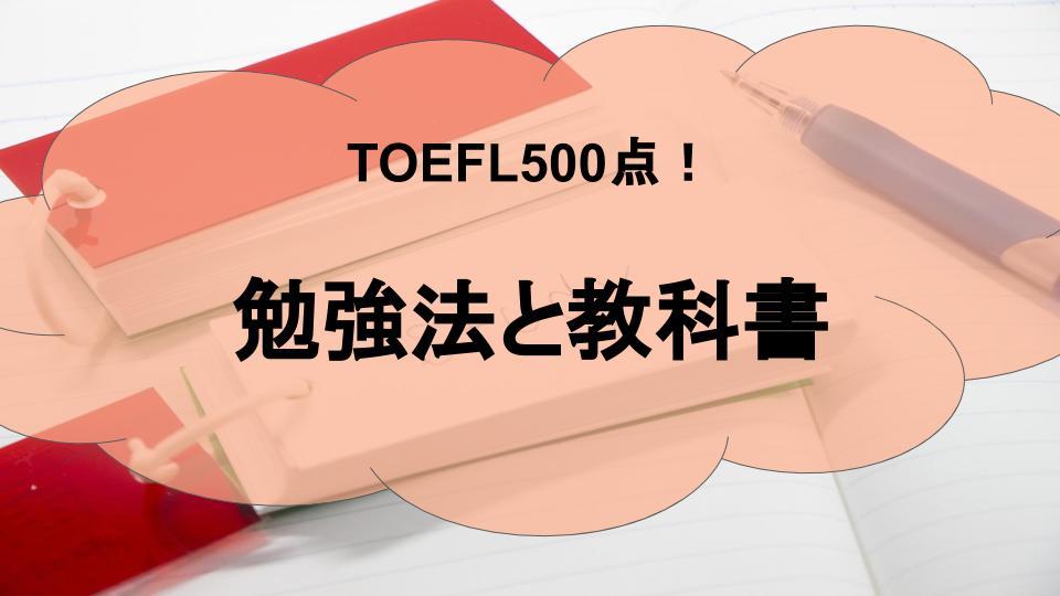TOEFL500点を目指すための勉強法と教科書は? 高得点を簡単に取る方法!