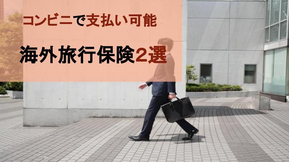 【便利】コンビニ支払いが出来る海外旅行保険2社と加入方法を紹介!