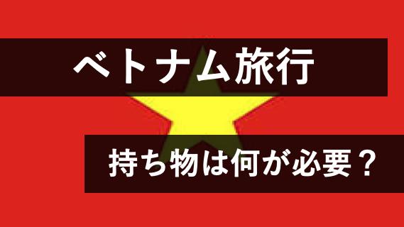 【決定版】ベトナム旅行に必要な持ち物!旅行でおすすめしたいカバンを解説!