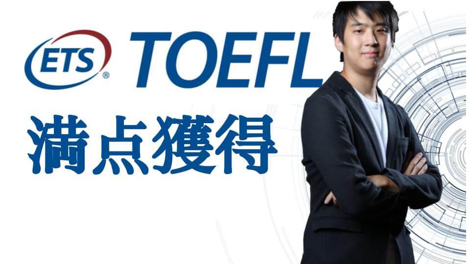 TOEFLスコアの満点へのロードマップ セクションごとの目標スコアと勉強法
