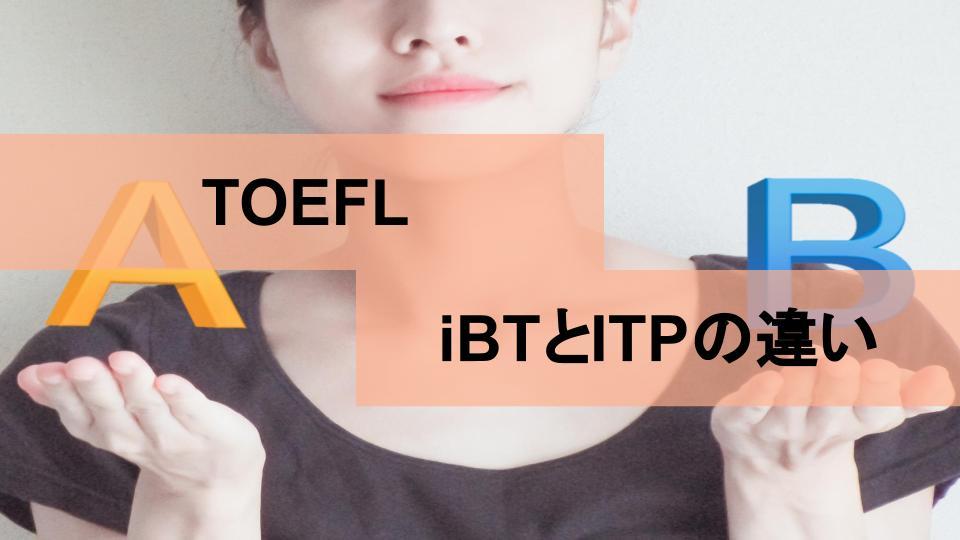 TOEFLには2種類ある?TOEFL iBTとITPの違いやそれぞれの特徴を解説
