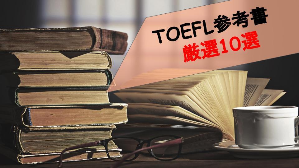 TOEFLにおすすめの本を10冊紹介!基礎~応用までこれでマスター!