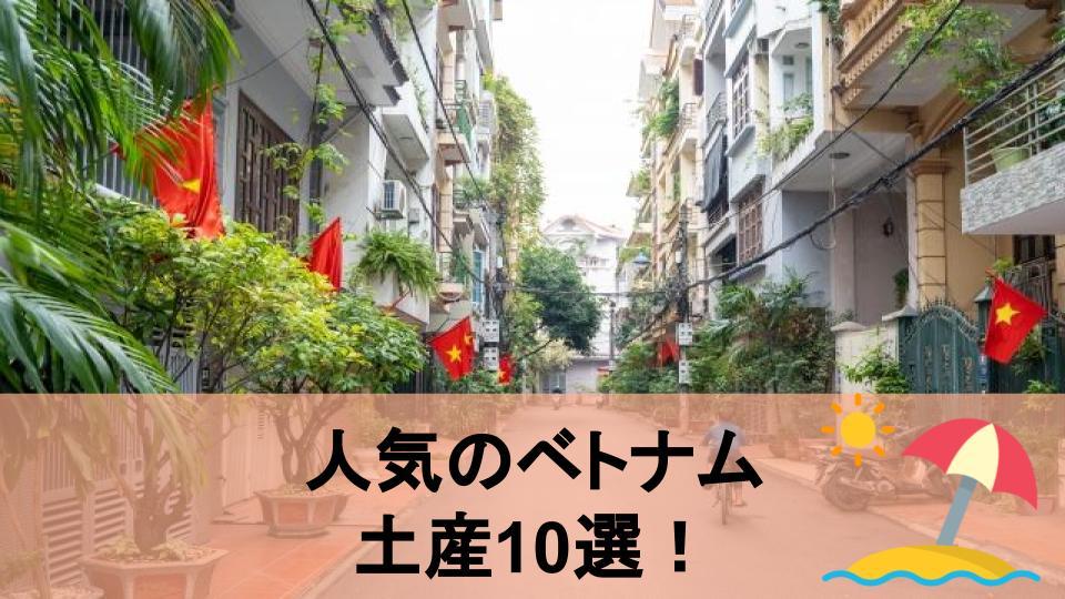 【ベトナム 旅行】今大人気の旅先!おすすめのお土産ランキングTOP10