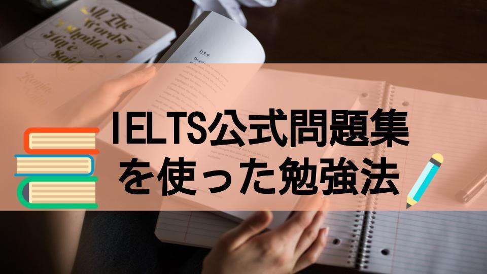 パート別に解説!IELTS公式問題集を活用した勉強法をバイリンガルが伝授