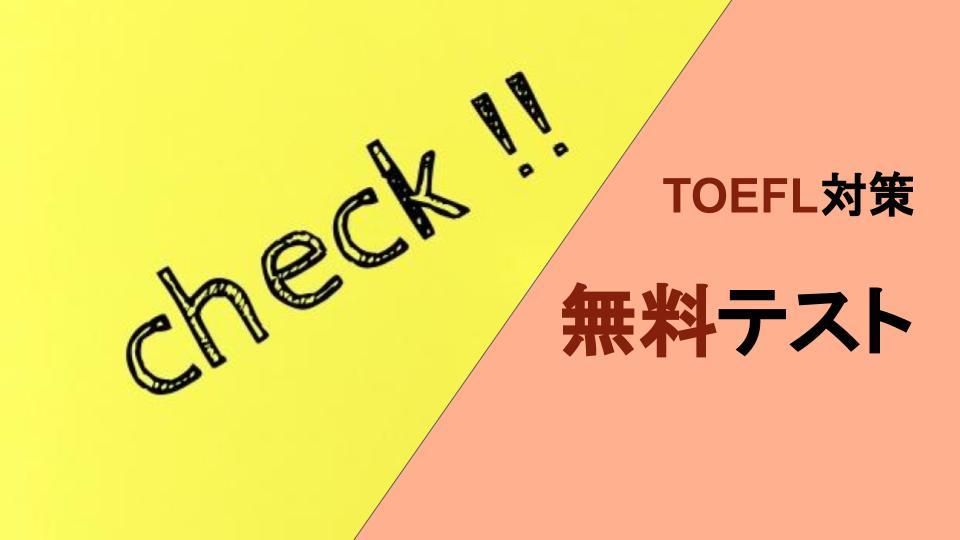 サンプル問題が豊富!TOEFLの対策ができる無料学習サイト8選!