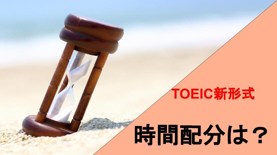 TOEIC新形式の時間配分!コツと解き方のポイントを紹介