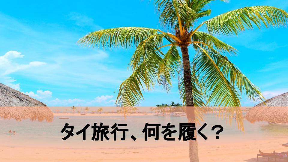【タイ旅行】どんな靴がおすすめ?タイ出身者が選ぶ鉄板シューズ・サンダルと定番コーデ