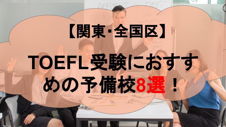 【関東・全国区】TOEFL受験におすすめの予備校8選!