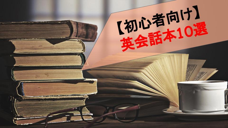 【初心者向け】英会話が上達する!英会話のおすすめ本10選