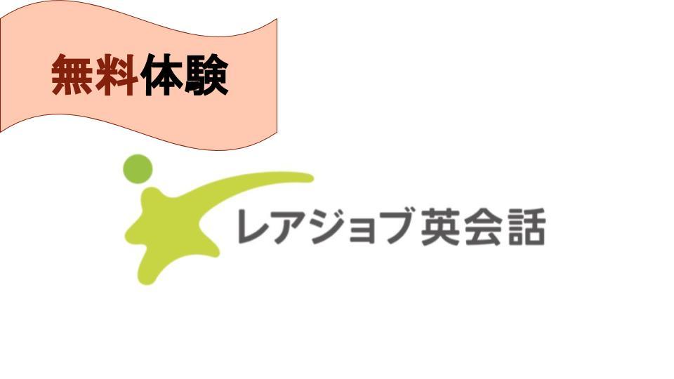 【レアジョブ】無料体験レッスンレポート! レッスン内容まとめ