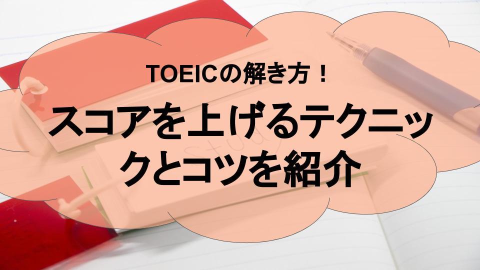 今すぐ使えるTOEICの解き方!スコアを上げるテクニックとコツを紹介