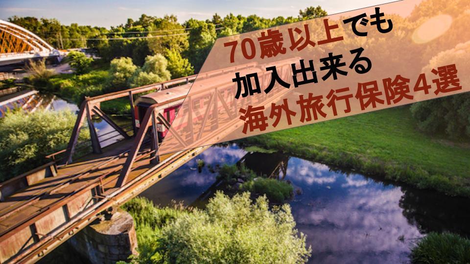 【重要】70歳以上でも加入できる海外旅行保険4選!