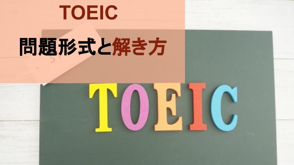 【TOEICの問題形式】と各パートの問題と解き方を簡単に解説!
