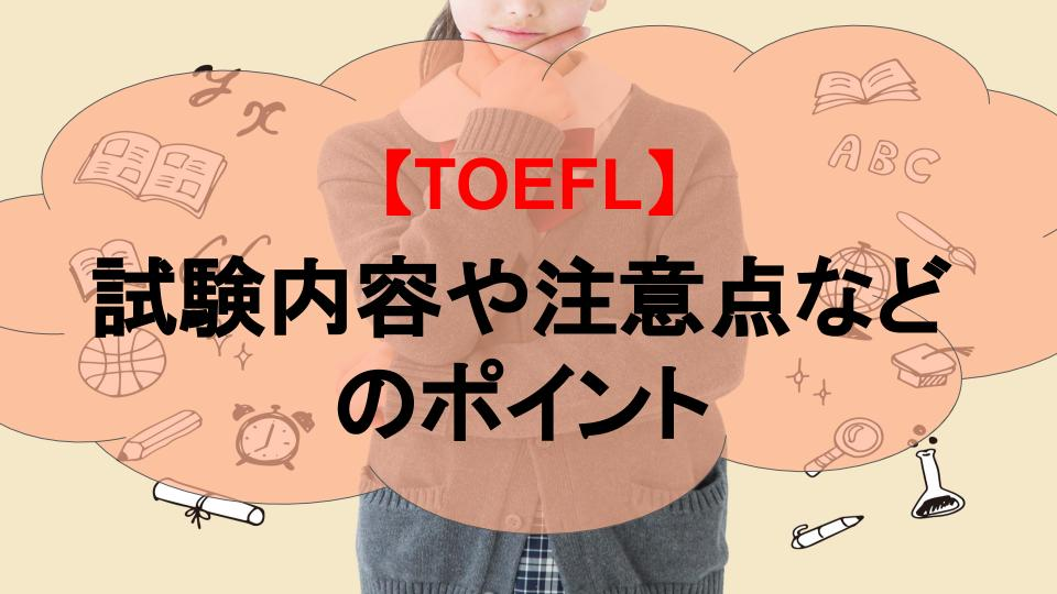 TOEFL受験前に必見!試験内容や注意点などのポイントを簡単に解説!