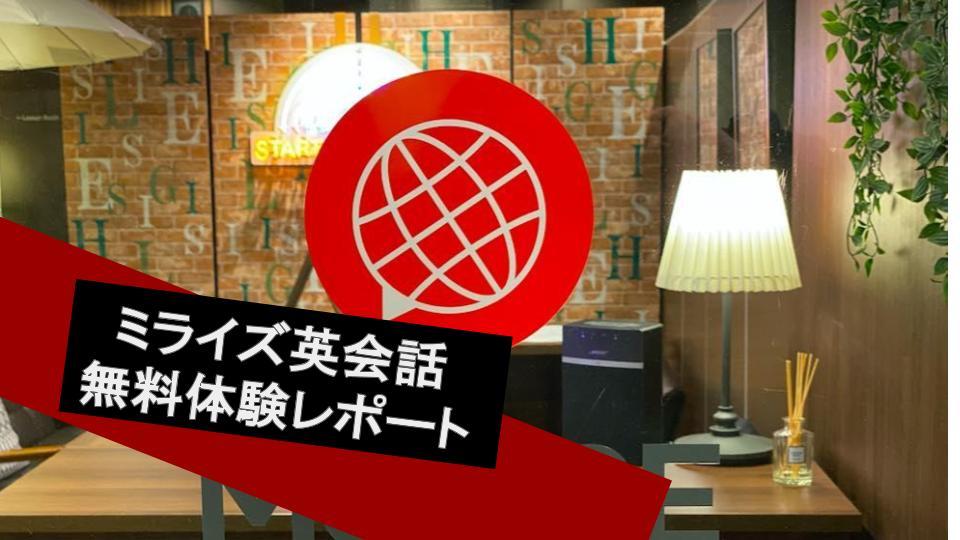 【ミライズ英会話】無料体験レッスンレポート! レッスン内容まとめ