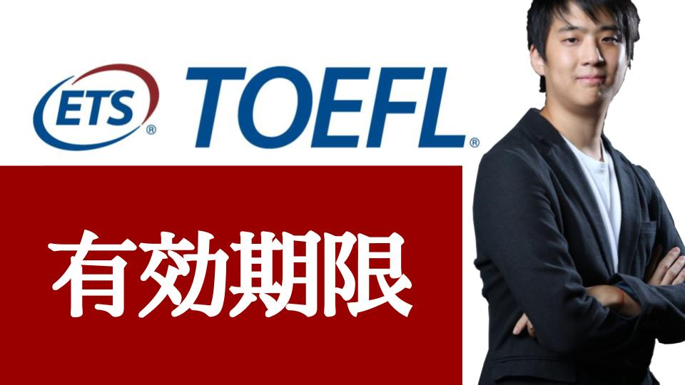 TOEFLスコアの有効期限は?海外留学や就活に必要なスコアとは