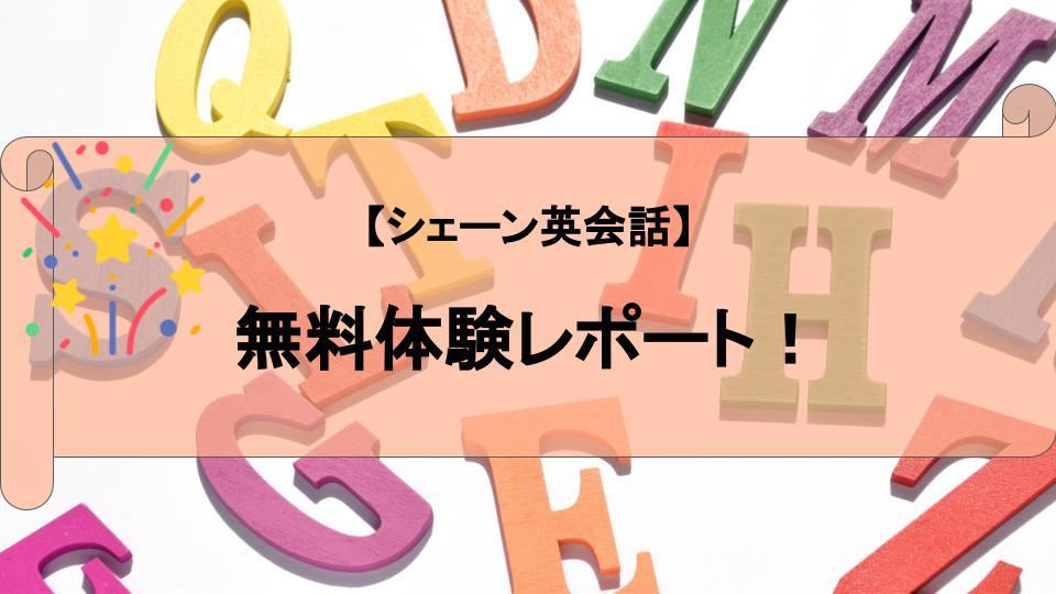 【シェーン英会話】無料体験レッスンレポート! レッスン内容まとめ
